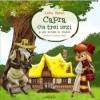 Recomandari de lectura pentru copii